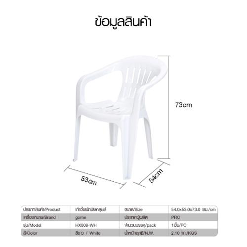 GOME เก้าอี้พนักพิงหลุยส์  HX008-WH สีขาว