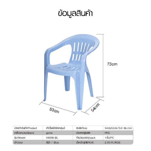 GOME เก้าอี้พนักพิงหลุยส์   HX008-BL สีฟ้า
