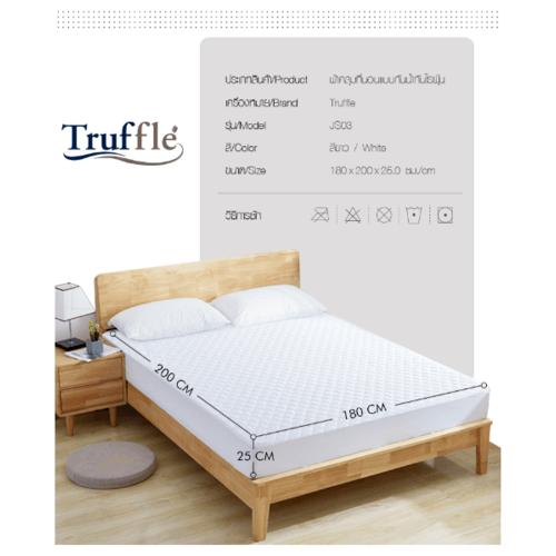 Truffle ผ้าคลุมที่นอนแบบกันน้ำกันไรฝุ่น ขนาด 180×200×25ซม.  JS03 สีขาว
