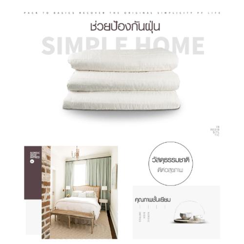 Truffle ผ้าคลุมเตียง ขนาด 240×240×0.4ซม.   0280L สีเบจ