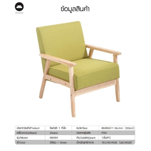 Divano โซฟาผ้า 1ที่นั่ง 65X65X71CM  MH001  สีเขียว