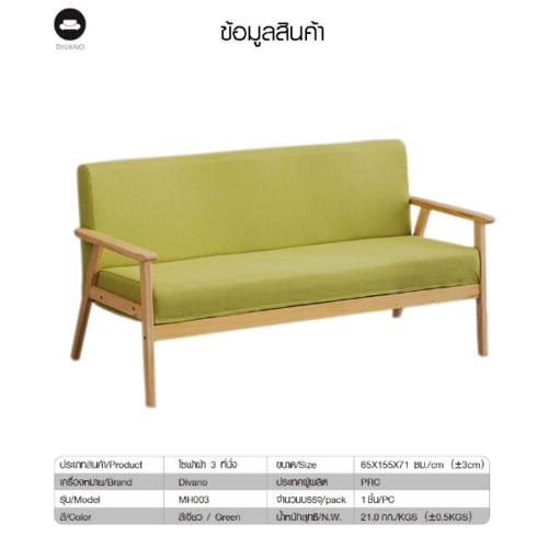 Divano โซฟาผ้า 3 ที่นั่ง 65X155X71CM   MH003 สีเขียว