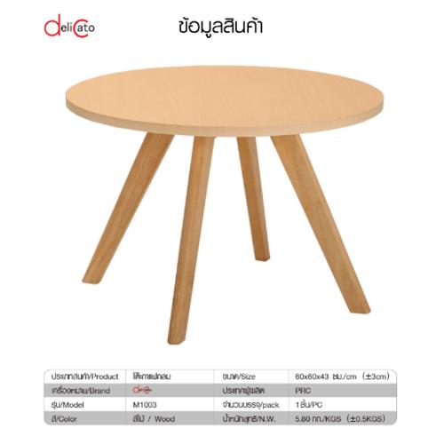 Delicato โต๊ะกาแฟกลม 60X43CM  สีไม้ M1003