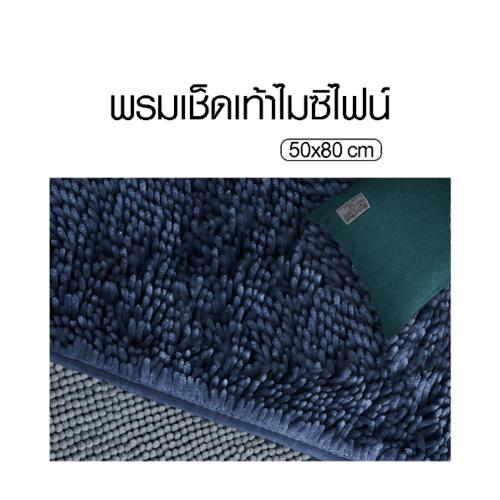 COZY พรมเช็ดเท้า ขนาด 50x80x1.5ซม.  JS03 สีน้ำเงิน