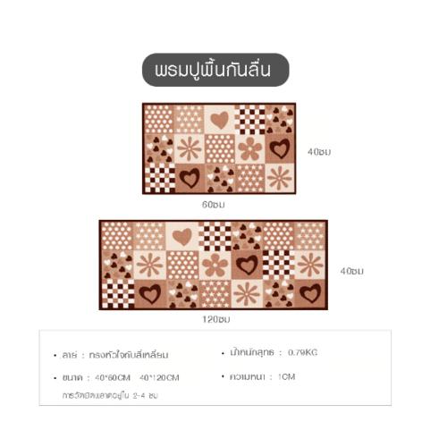 COZY ชุดพรมปูพื้นกันลื่น ขนาด 40×60ซม.และ 40×120ซม.   GUC-007A ลายสีน้ำตาล  (2 ผืน/ชุด)
