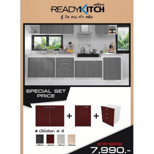 ReadyKitch ชุดเซ็ทสุดคุ้มหน้าบานเปิดขวา  สีวอลนัท