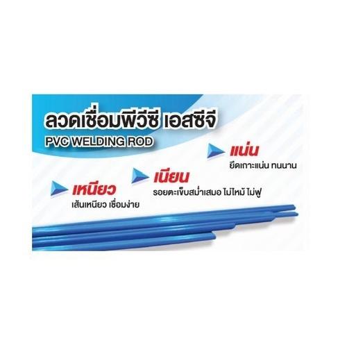 SCG ลวดเชื่อม PVC เส้นคู่   3x6mm.  สีฟ้า
