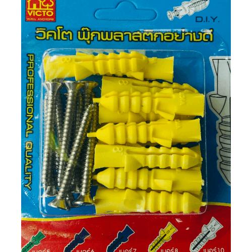 วิกโต้ พ๊กพลาสติก+สกรู #8 (แผง) - สีเหลือง