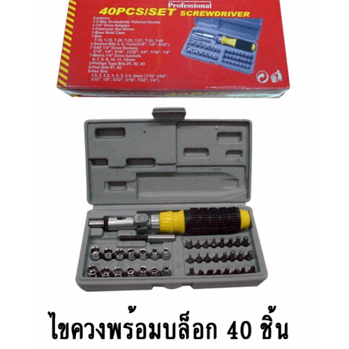 - ไขควงพร้อมบล็อค 41 (40Pcs) SC0303