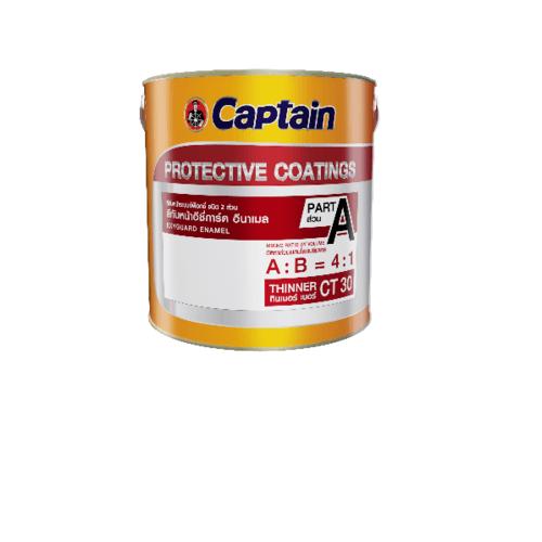 CAPTAIN สีเคลือบเงา อีซี่การ์ด  #01001 ส่วนเอ 1 GL สีครีม