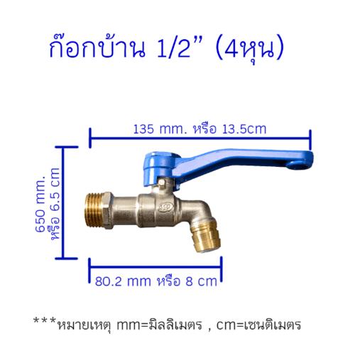 PP ก๊อกน้ำทองเหลือง(บ้าน)   1/2 นิ้ว สีน้ำเงิน