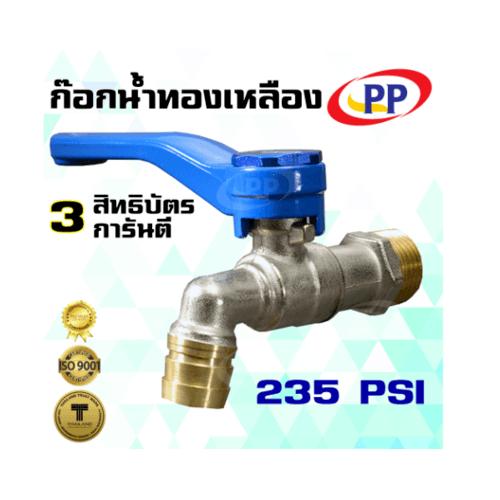 PP ก๊อกน้ำทองเหลือง(บ้าน)  1/2