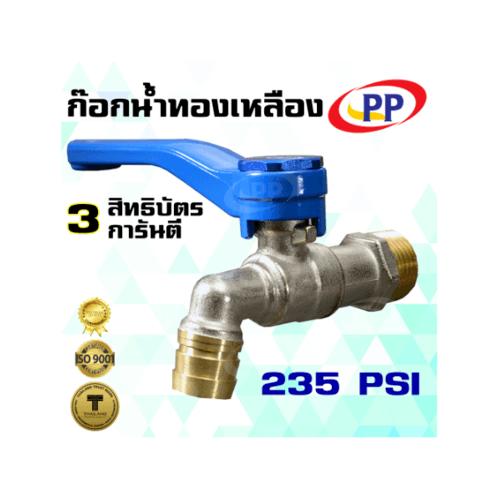 PP ก๊อกน้ำทองเหลือง ก๊อกบ้าน 3/4 นิ้ว
