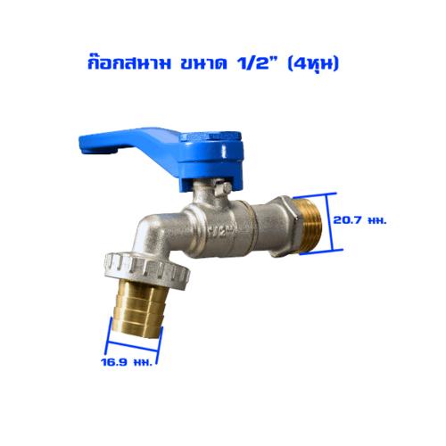 PP ก๊อกน้ำทองเหลือง(สนาม) 1/2 นิ้ว สีน้ำเงิน