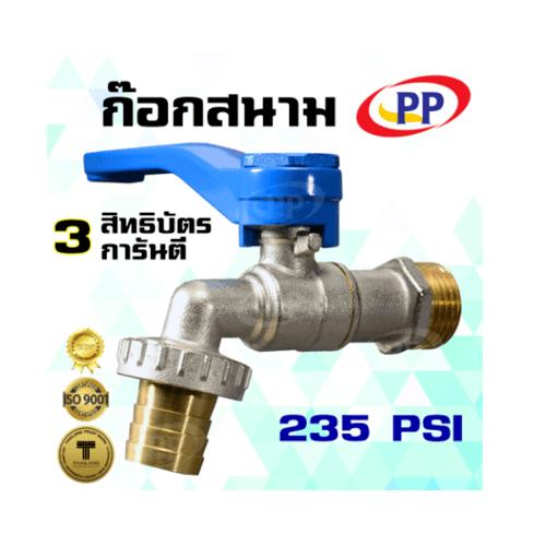 PP ก๊อกน้ำทองเหลือง(สนาม) 3/4