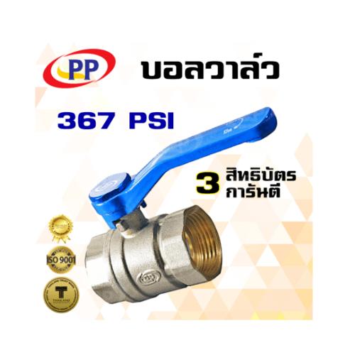 PP บอลวาล์วทองเหลือง   3/4 นิ้ว