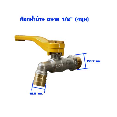 PP ก๊อกน้ำทองเหลือง(บ้าน) 1/2 ก๊อกน้ำ(บ้าน)  1/2