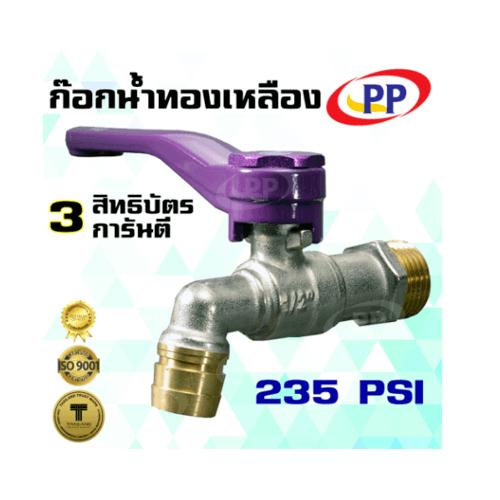 PP ก๊อกน้ำทองเหลือง(บ้าน) พีพี PP 1/2
