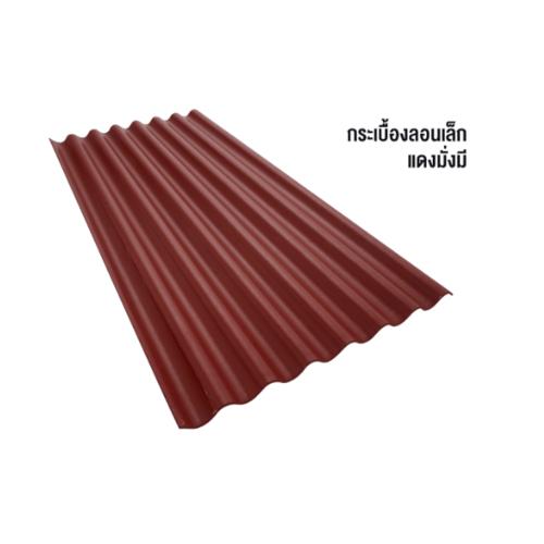 ตราเพชร กระเบื้องลอนเล็ก รุ่น 4 มม. 1.2 ม. ขนาด 0.4x54x120cm. แดงมั่งมี