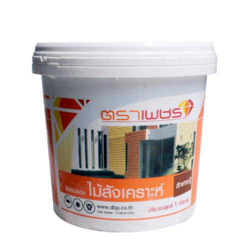 ตราเพชร สีซ่อมแต่งไม้สังเคราะห์ น้ำหนัก 1 กก. สีน้ำตาลอินทนิล