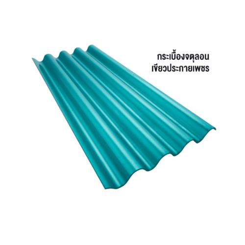 ตราเพชร กระเบื้องจตุลอน รุ่น 5 มม. 1.2 ม. ขนาด 0.5x50x120 ซม. สีเขียวประกายเพชร