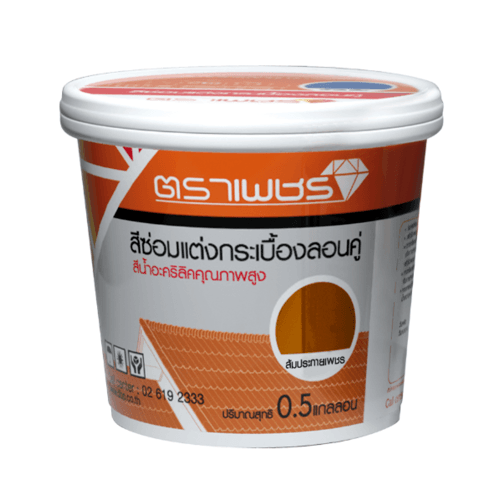 ตราเพชร สีซ่อมแต่งกระเบื้องลอนคู่ ลอนเล็ก จตุลอน น้ำหนัก 2 กก. ส้มประกายเพชร