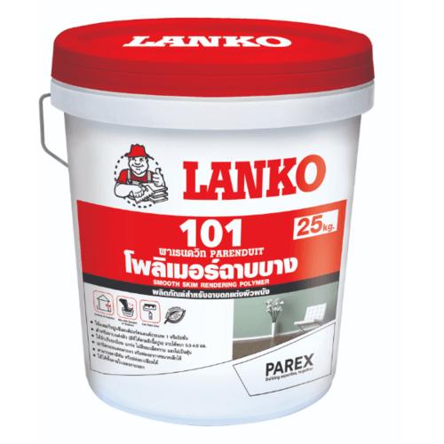 LANKO วัสดุเคลือบผิวสำหรับตกแต่ง 25Kg. LK-101