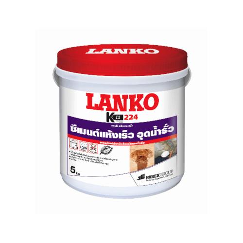 LANKO ซีเมนต์อุดน้ำรั่วทันที ขนาด 5Kg. LK-224