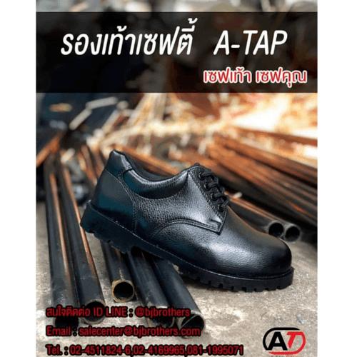 A-TAP รองเท้าเซฟตี้ สีดำ ผูกเชือก V01 S.36 A-TAP  V-01