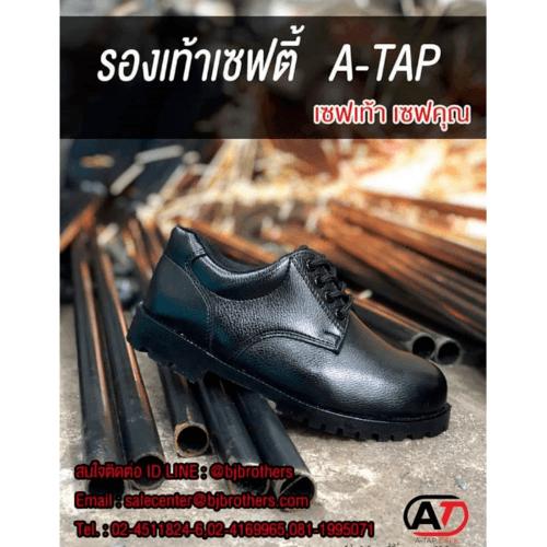 A-TAP รองเท้าเซฟตี้  ผูกเชือก  V01 S.48 สีดำ