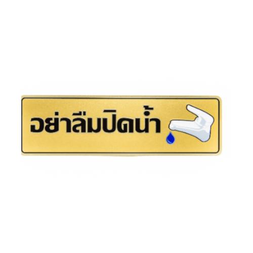 Cityart nameplate ป้ายอย่าลืมปิดน้ำ SGB9101 สีทอง