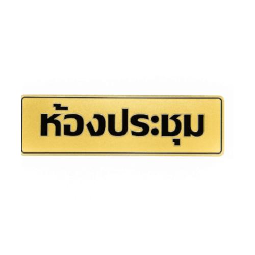 Cityart nameplate ป้ายห้องประชุม SGB9101 สีทอง