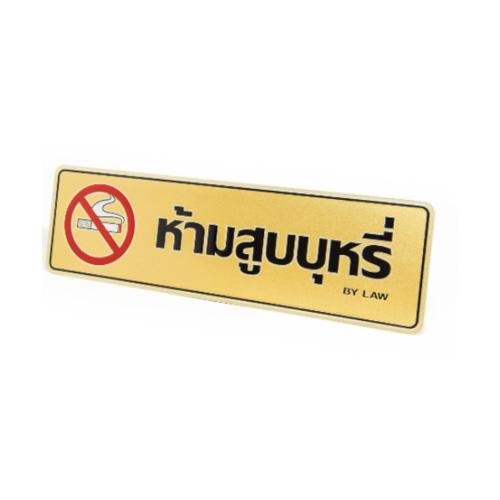 Cityart nameplate ป้ายอลูมิเนียม  (ห้ามสูบบุหรี่ ) ขนาด 7.5x25 ซม. SGB9101-48 สีทอง