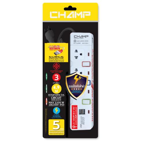 CHAMP C-9333 USB/3M ปลั๊ก มอก. 3ช่อง 3สวิทซ์ 3เมตร C-9333 USB/3M สีขาว