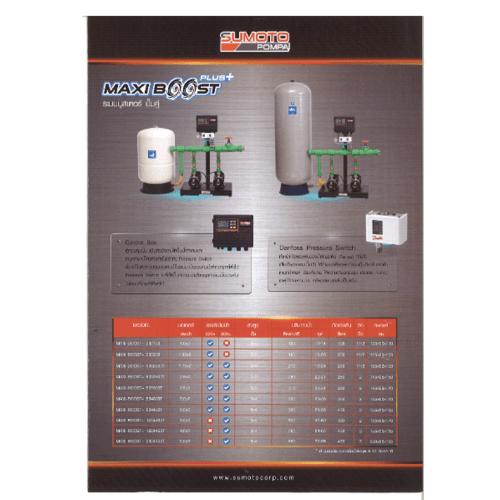 SUMOTO POMPA ปั๊มบู๊ชเตอร์ปั๊มคู่ 3 Hp.380 V.ถัง 250L. SP-MAXI-BOOSTP1204250T สีโครเมี่ยม