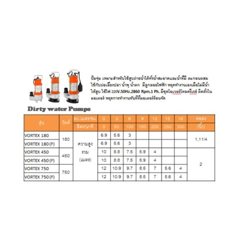 SUMOTO POMPA SUMOTO POMPA ปั๊มจุ่มน้ำเสีย 750 วัตต์ พร้อมลูกลอย, VORTEX750F VORTEX750F สีส้ม