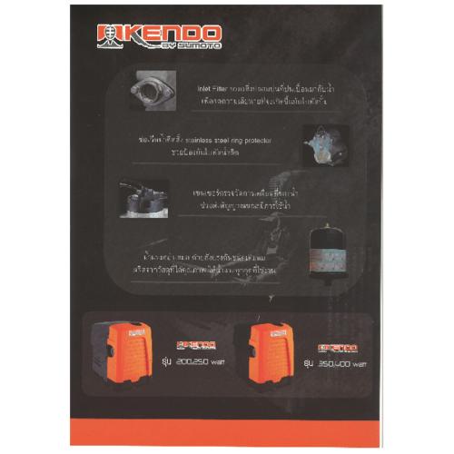 SUMOTO POMPA ปั๊มน้ำอัตโนมัติแรงดันคงที่ 250 วัตต์ KENDO250 ส้ม-เทา