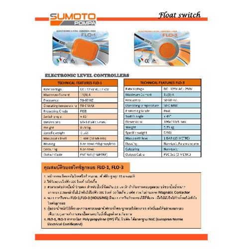 SUMOTO POMPA สวิทซ์ลูกลอยแบบเหลี่ยม FLO1 สีส้ม