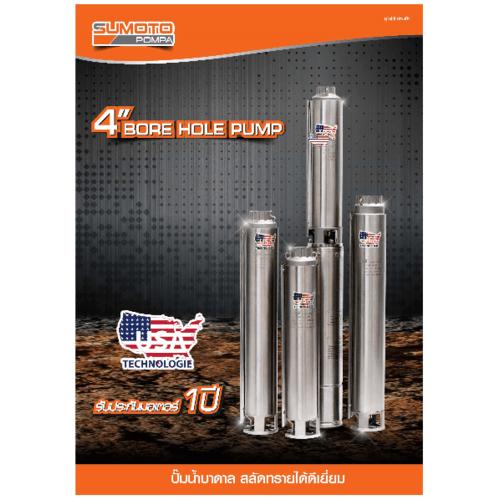SUMOTO POMPA SUMOTO POMPA ปั๊มบาดาล 2.0 Hp 7 ใบพัด ขนาดท่อ 2 นิ้ว, 4SE12-27/7-150M 4SE12-27/7-150M สีโครเมี่ยม