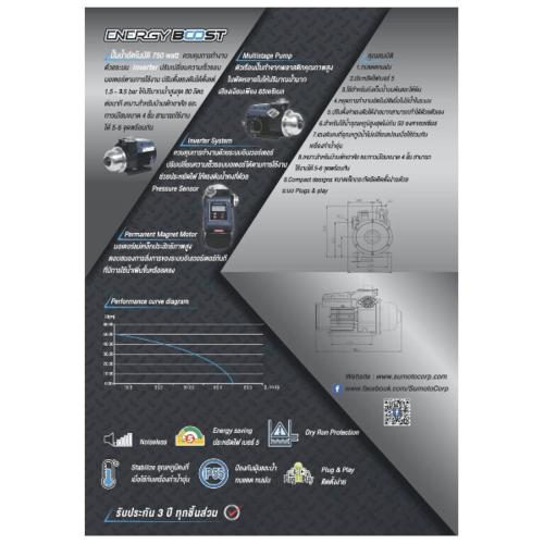 SUMOTO POMPA SUMOTO POMPA ปั๊มน้ำอัตโนมัติแบบอินเวอร์เตอร์ 750 วัตต์, ENERGY BOOST 750  Energy Boost 750 สีดำ