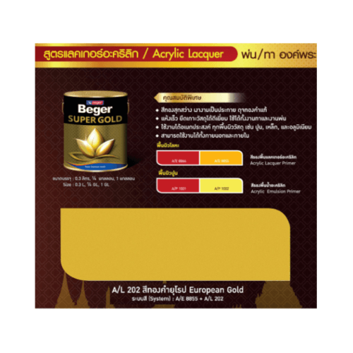 Beger สีอะครีลิกแลคเกอร์ทองคำ (เฉดสีทองคำพิเศษ) A/L202
