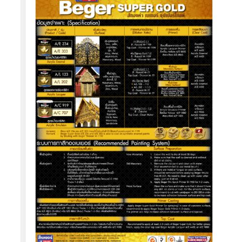 Beger สีน้ำอะครีลิกสีทองคำ (เฉดสีทองคำสวิส) A/C 919 สีทอง