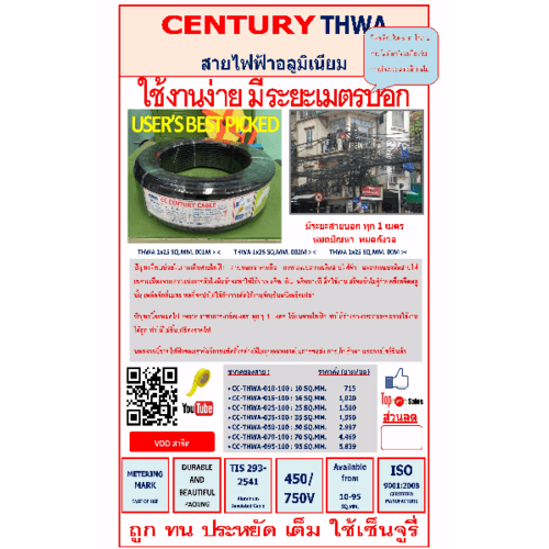 CENTURY สายไฟฟ้าอลูมิเนียม ยาว 100 เมตร THWA 1x16 SQ.MM, 100M สีดำ