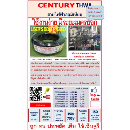 CENTURY สายไฟฟ้าอลูมิเนียม 50 เมตร THWA 1x35 SQ.MM, 50M สีดำ