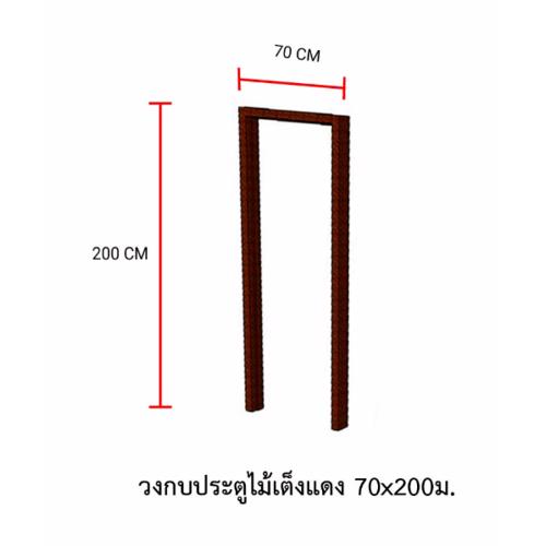 S&P วงกบประตูไม้เต็งแดง  ขนาด70x200 cm.