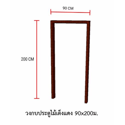 S&P วงกบประตูไม้เต็งแดง  ขนาด 90x200 cm.