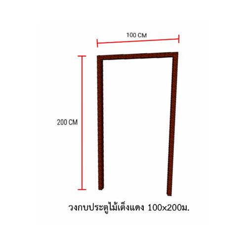 S&P วงกบประตูไม้เต็งแดง ขนาด 100x200 cm -