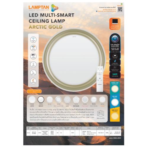 LAMPTAN โคมไฟเพดาน มัลติสมาร์ท LED 24/36W รุ่น ARCTIC GLOD + รีโมท   ARCTIC GLOD  สีทอง