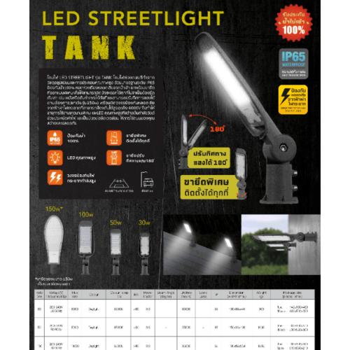 LAMPTAN โคมไฟ LED Street Light (eco)  บางสีเทา 30w แสงเดย์ไลท์ สีเทา