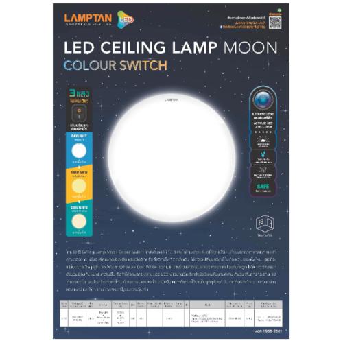 LAMPTAN โคมไฟแอลอีดี มูน คัลเลอร์ สวิทซ์ 3 แสง หน้ากลม 24วัตต์ Moon สีขาว